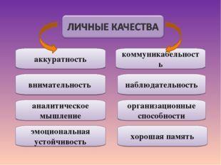 Основные плюсы и минусы профессии товаровед