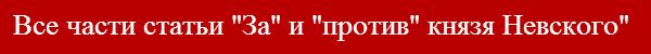Правление Александра Невского — значение, плюсы и минусы