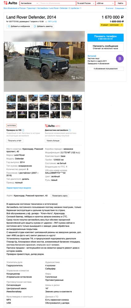 Стоит ли покупать автомобиль land rover — плюсы и минусы