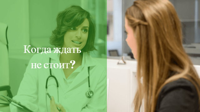 Стоит ли идти к гинекологу перед месячными?