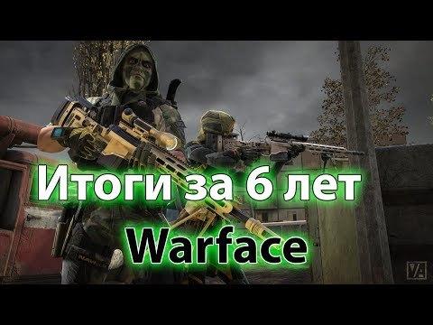 Стоит ли играть в warface: особенности, плюсы и минусы